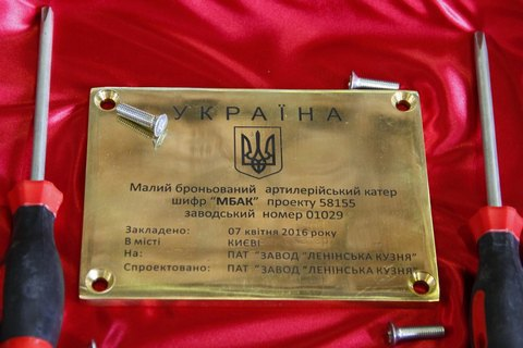 Завод Порошенка почав будівництво чотирьох катерів для флоту