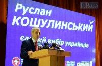 """Свобода"" висунула в президенти Руслана Кошулинського"