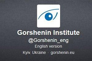 Институт Горшенина выходит в Твиттер
