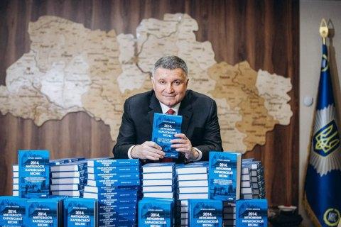 Аваков на свой день рождения издал новую книгу - о событиях весны 2014 года в Харькове