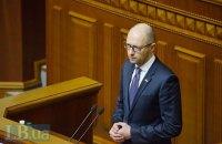 Яценюк предложил создать новую политическую платформу