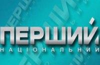 """""""Первому национальному"""" отказали в трансляции рекламы"""