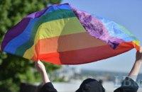 ЛГБТІ не мають повноцінного доступу до правосуддя в Україні