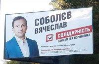 Депутат Киевоблсовета Соболев опровергает данные о его российском гражданстве