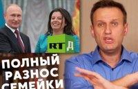 Российский канал RT подал в суд на Навального