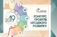 Перші підсумки конкурсу проектів місцевого розвитку-2019