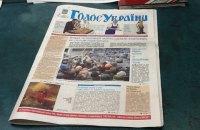 """Газета """"Голос України"""" попросила пробачення за расистські й антисемітські висловлювання свого кореспондента"""