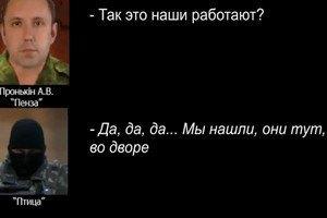 СБУ оприлюднила перехоплені переговори про обстріл бойовиками Донецька
