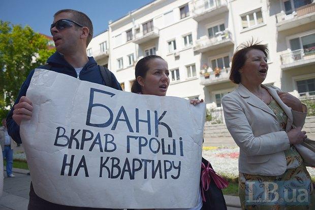Акция протеста вкладчиков