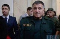 """Аваков анонсував """"превентивні удари"""" по сепаратистах"""