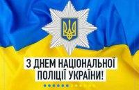 Голова Верховної Ради привітав українських поліцейських з професійним святом