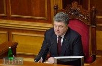 Порошенко поблагодарил Раду за судебную реформу
