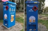 У Києві запрацював автомат для обміну пластикових пляшок на корм для безпритульних тварин
