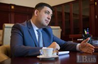 """Владимир Гройсман: """"В ближайшие лет 5-10 Украина будет самой интересной страной в Европе"""""""