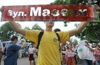 Свідоміти імені Мазепи заважають об`єднати руській мір