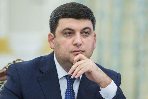 Гройсман потребовал отставки главы 'Укроборонпрома'