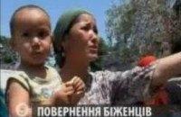 Тысячи беженцев возвращаются в Киргизию