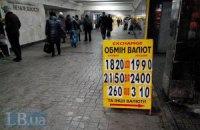 Официальный курс доллара впервые превысил отметку 16 грн