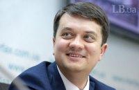 Разумков подписал распоряжение о проведении внеочередных заседаний Рады 30 марта