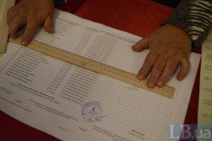 У Києві зі списків виборців зникли жителі цілого будинку
