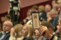 Съезд судей, на котором должны назначить судью КСУ, перенесли на конец февраля