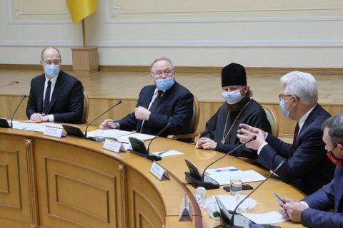 Шмыгаль обсудил варианты смягчения карантина с представителями Всеукраинского совета церквей