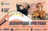 На Київському тижні критики покажуть призерів Венеційського кінофестивалю