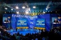 Янукович дал установку на объединение