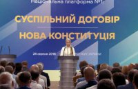 Тимошенко: после президентских выборов должна быть принята новая Конституция