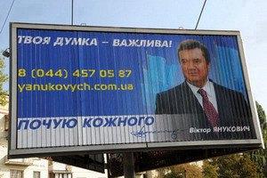 Янукович наиболее часто мелькает на билбордах