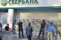 Сбербанк официально заявил об уходе с украинского рынка