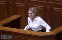"""Тимошенко назвала """"принизливим"""" порядок денний Верховної Ради"""