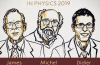 Нобелівську премію з фізики присудили за космічні дослідження