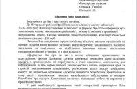 З МОЗ збираються звільнити 230 осіб у рамках реорганізації, - документ
