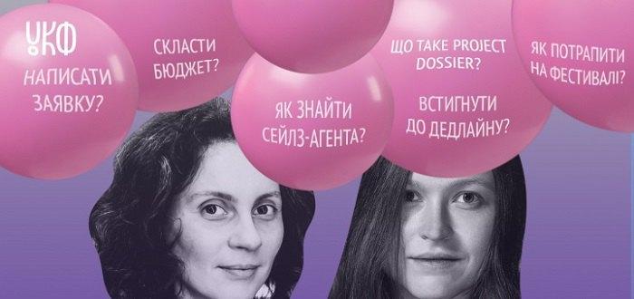 Дар'я Бассель та Аліна Горлова