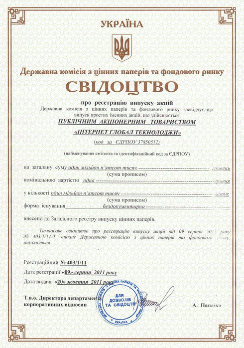 Свидетельство о регистрации выпуска акций с сайта компании