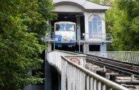 Київський фунікулер закрили на плановий ремонт до  21 серпня
