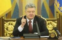 Порошенко: борьба за суверенную Украину ведется от Донбасса до Закарпатья