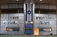 Израиль запретил украинцам въезд из-за коронавируса