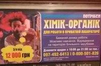 У київському метро рекламують роботу на російську хімічну лабораторію, яка виготовляє наркотики