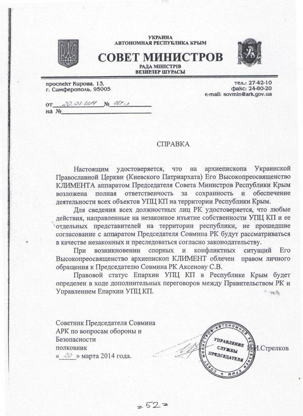 <b>Довідка І. Гіркіна від 20.03.2014</b>