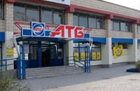 Мережа АТБ виділила окремий час для відвідування магазинів літніми людьми