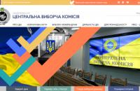 Центризбирком запустил новый сайт в тестовом режиме