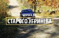 Омелян собрался отремонтировать дорогу к селу, где родился Бандера