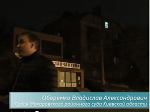 С судьи Оберемко, который угрожал пистолетом ГАИшнику, сняли одну статью (обновлено)