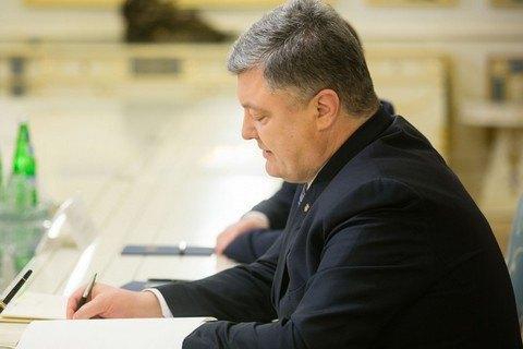 Порошенко підписав держбюджет на 2017 рік