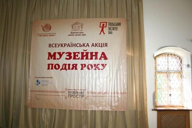 Музейна подія року - 2011