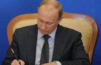 """Путін схвалив одіозний закон про """"іноземних агентів"""""""