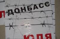 """""""Батьківщина"""" заявила про поширення листівок, які дискредитують Тимошенко"""
