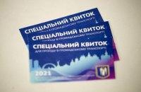 Офис президента раскритиковал Кличко за проблемы с выдачей пропусков на транспорт